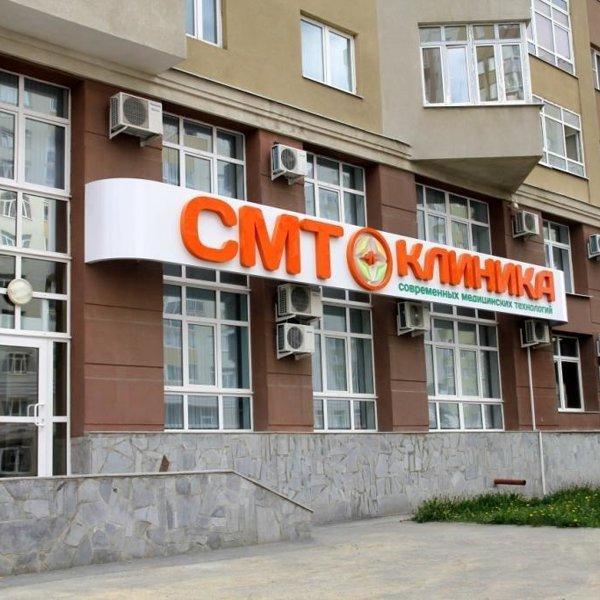 Фасад СМТ-Клиники