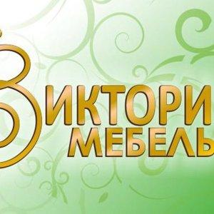 Виктория-Мебель, ООО