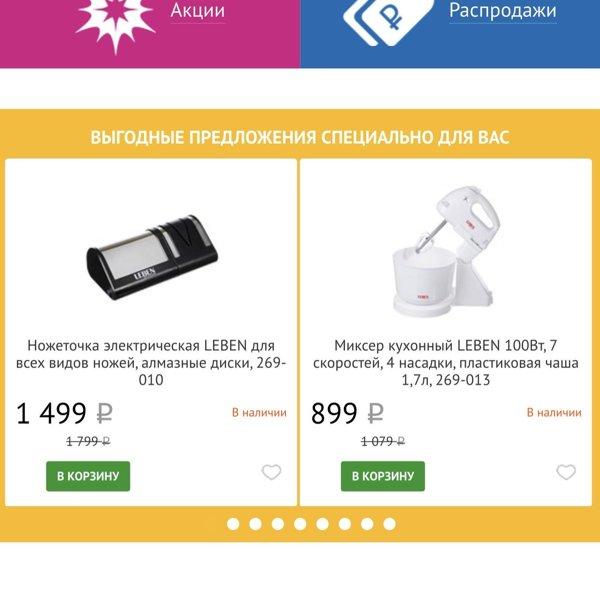 Galamart Ru Красноярск Интернет Магазин