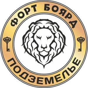 Подземелье Форт Боярд