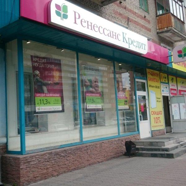 Ренессанс кредит новосибирск адреса отделений