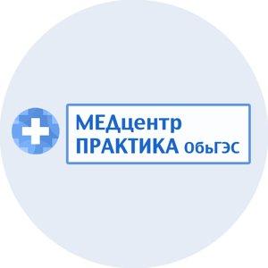 МЕДцентр ПРАКТИКА ОбъГЭС
