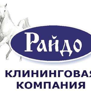 Райдо, ООО