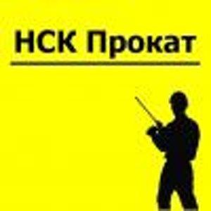 НСК Прокат