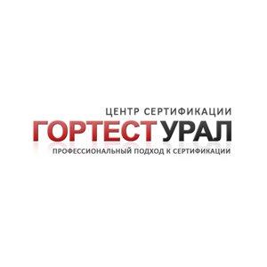 Гортест Урал