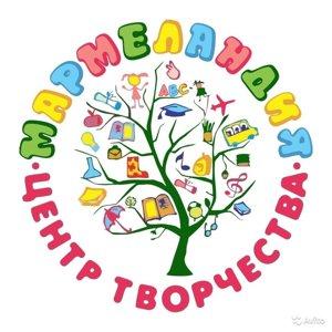 """Центр праздников и творчества """"Мармеландия"""""""