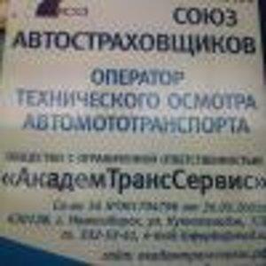 Академтранссервис