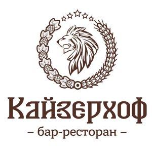 Кайзерхоф