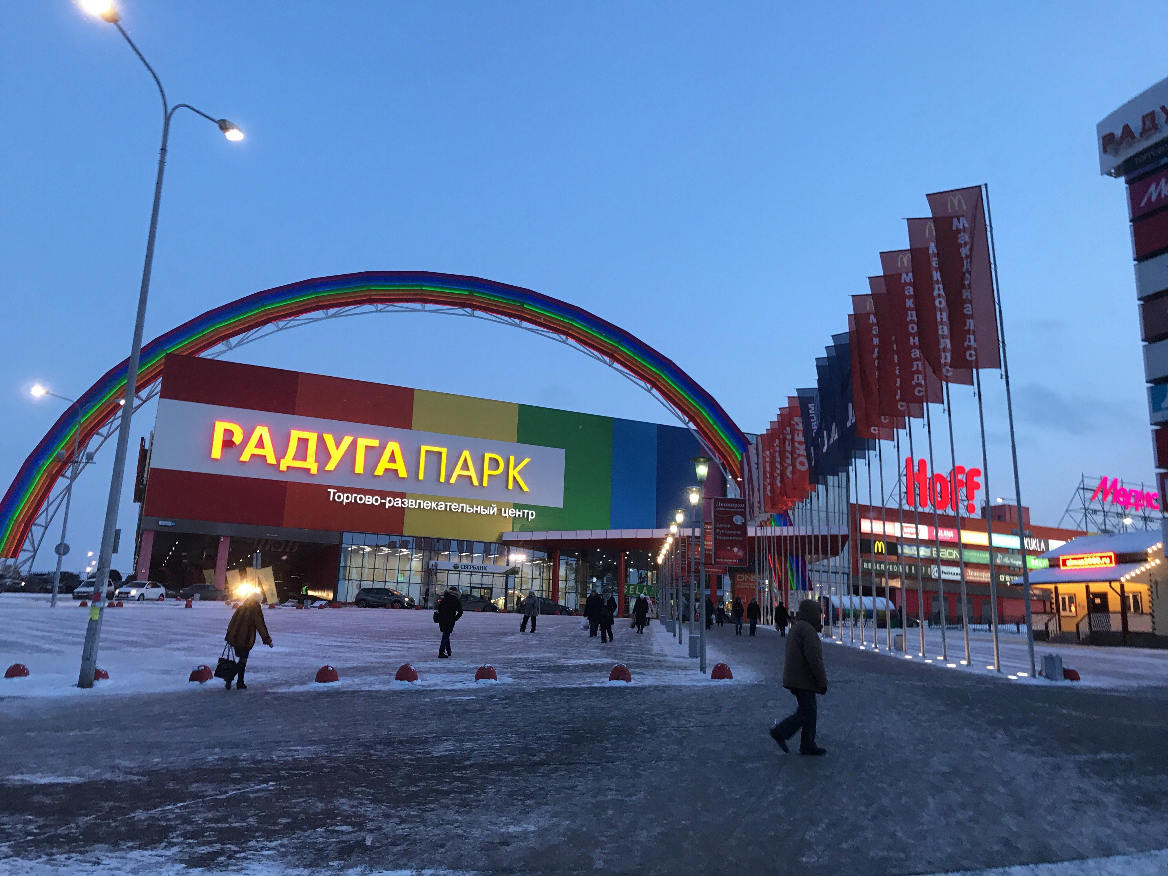 Парк Екатеринбург Официальный Сайт Магазины