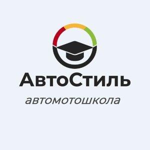 АвтоСтиль