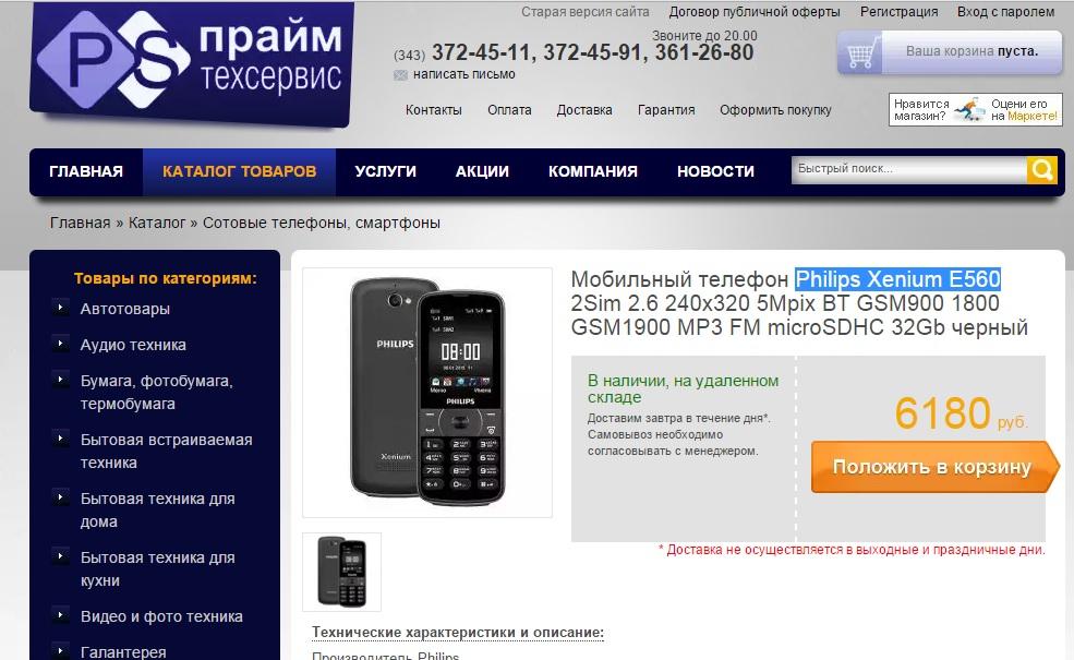 Прайм Техсервис Екатеринбург Интернет Магазин Екатеринбург