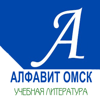 Алфавит Омск