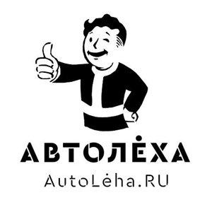 Автолёха