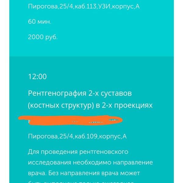 Программа комплексного лечения описторхоза в Новосибирске