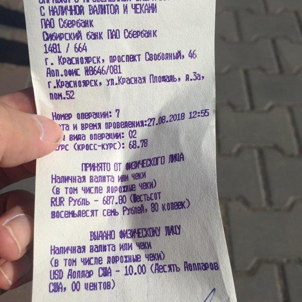 Инн красноярского отделения 8646 пао сбербанк