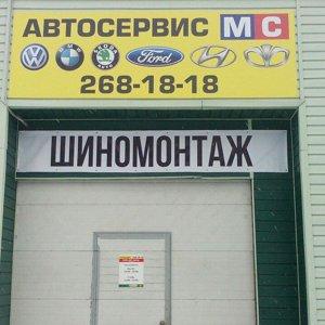 Автосервис-МС, ООО