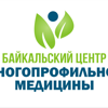 Байкальский центр многопрофильной медицины