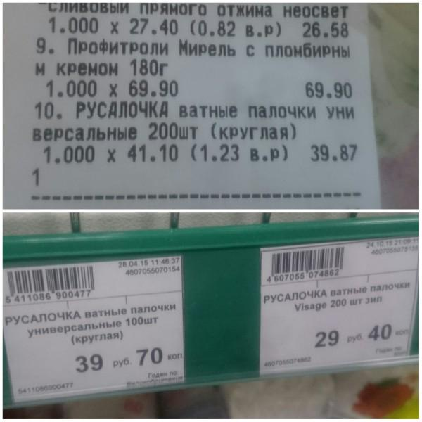 Три цены на один и тот же продукт