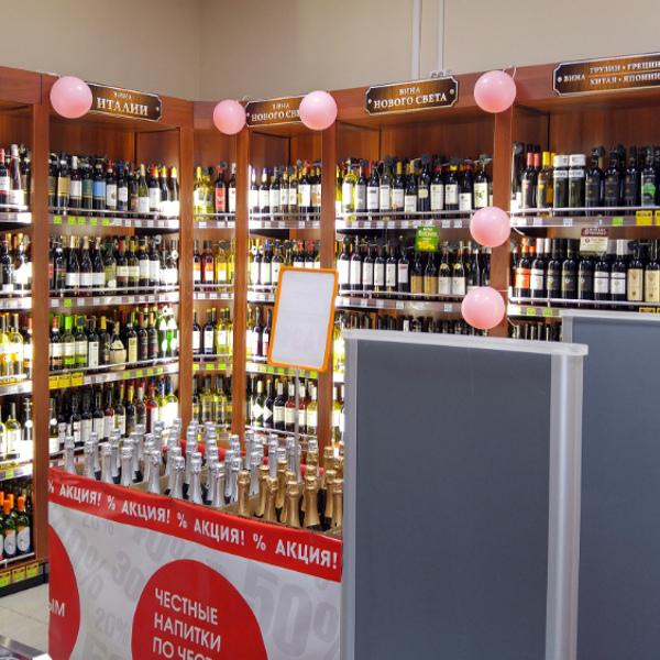 Сеть Алкогольных Магазинов Виноград Сайт