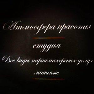 """Атмосфера красоты"", студия"