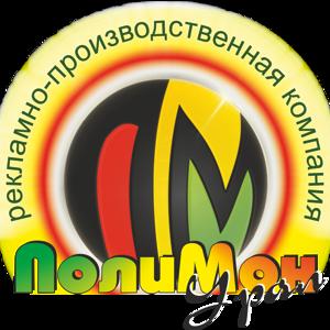 ПолиМон-Урал, ООО