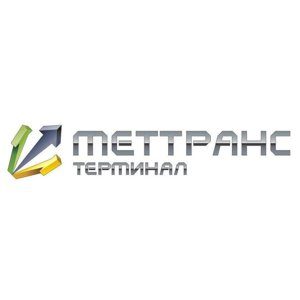 МетТрансТерминал, ООО