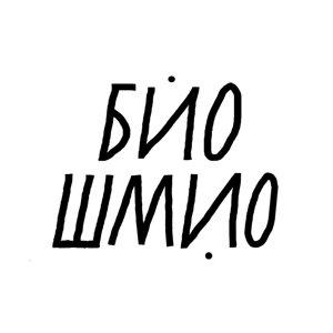 Био Шмио