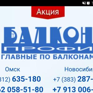БАЛКОН-ПРОФИ