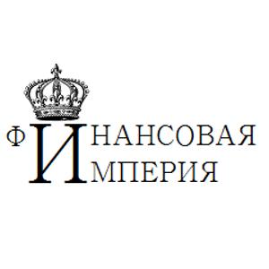 Финансовая империя, ООО