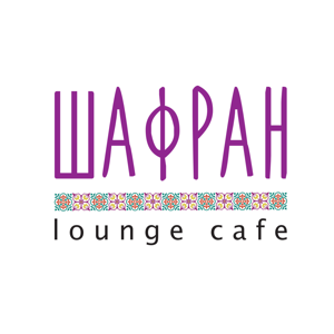 ШАФРАН lounge cafe