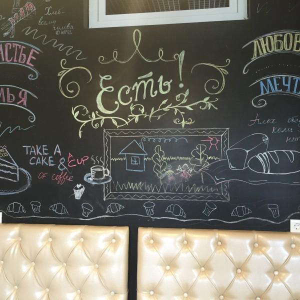 """Надеюсь рисунки со временем на """"графити""""-стенах будут меняться :)"""