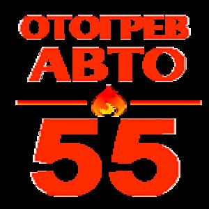 ОТОГРЕВ АВТО-55