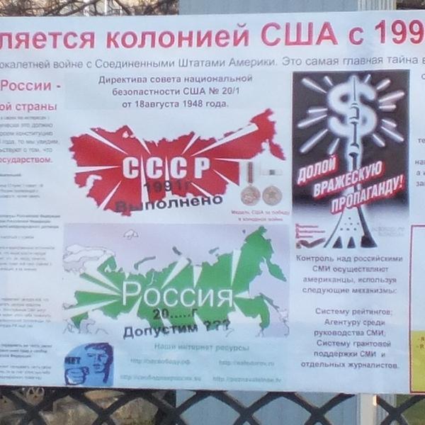 баннер 4,5 х 1,3 О колониальном статусе России