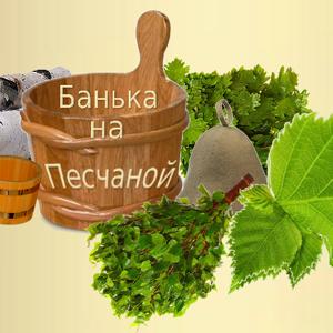 Банька на Песчаной