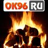 Ok96.ru