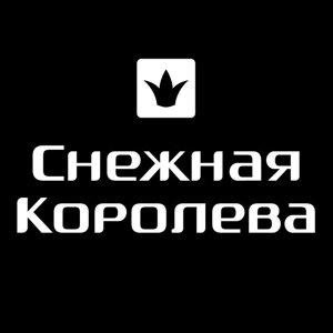de58db9a Снежная Королева, сеть магазинов одежды в Челябинске на Артиллерийская, 136  — отзывы, адрес, телефон, фото — Фламп