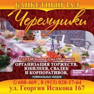 Банкетный-Зал-Черемушки Панфиленко