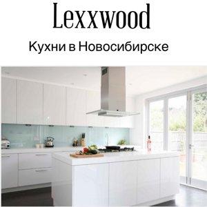LEXXWOOD