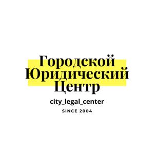 Городской юридический центр