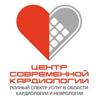 Центр Современной Кардиологии, ООО