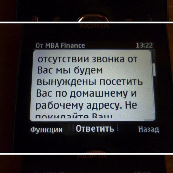 СМС от вымогателей по поводу несуществующего долга перед Банком Ренессанс