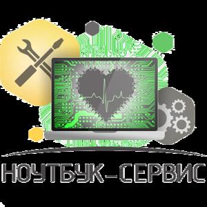 Ноутбук-Сервис