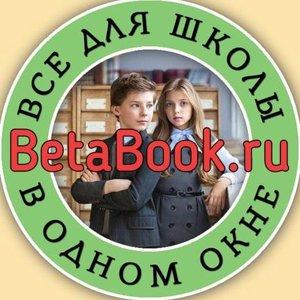 BetaBook.ru