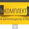 Дизель Комплект Сервис