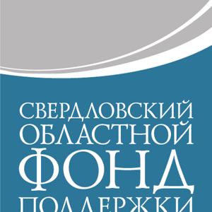 Свердловский областной фонд поддержки предпринимательства