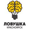 Ловушка-Красноярск