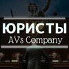 AV`s Company
