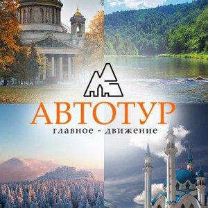 АВТО-ТУР