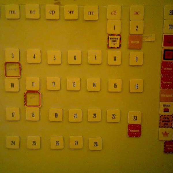 мой календарик)