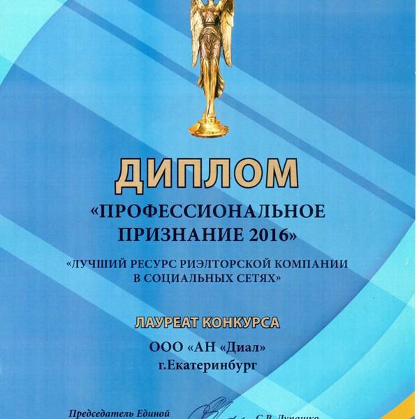 """""""Лучший ресурс в соц. сетях 2016"""""""